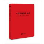 【旧书二手书9成新】《资治通鉴》语录 张宏儒 9787506076227 东方出版社