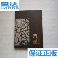 [二手旧书9成新]门道 普洱茶藏品鉴赏 /张齐岩 张齐岩