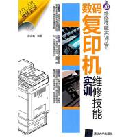 数码复印机维修技能实训