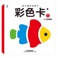 企鹅萌萌 幼儿视觉训练卡 彩色卡. 1