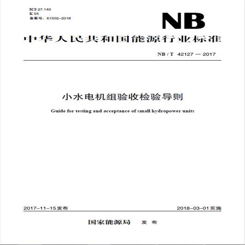 NB/T 42127—2017 小水电机组验收检验导则