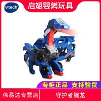 Vtech伟易达守护者腕龙 变形恐龙玩具机器人机械可动男孩汽车拖车
