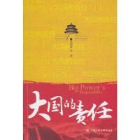 【二手书9成新】大国的责任,金灿荣,中国人民大学出版社