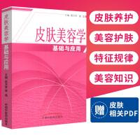 正版 皮肤美容学基础与应用 基础知识皮肤的结构与功能特征与养护美容护肤原则学习知识有关于如何护肤的书籍 中国中医药出版