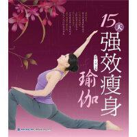 【无忧购】15天强效瘦身瑜伽 张斌,姜庆 福建科技出版社 9787533542313