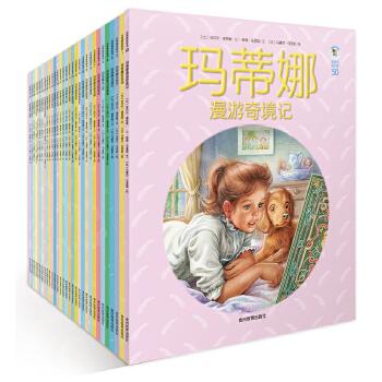 玛蒂娜故事书(全新版)全新版,孩子一生的挚友,60年,60件童年趣事,1080个美好瞬间,6000余张画稿中精选,全球累积一亿次的欢乐阅读体验,33种语言,全球50个国家热销儿童文学作品(步印童书馆出品)