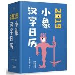 小象汉字日历·2019(一日一字,将幼儿汉字启蒙植入日常生活。)
