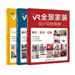 VR全景家装设计风格图典(理想宅)