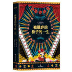被嫌弃的松子的一生 电影原著小说 社会派大师山田宗树代表作 爱与希望的绚丽浮世绘当代女性的心灵史诗日本当代畅销小说书
