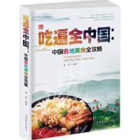 【正版二手书9成新左右】吃遍全中国 : 中国各地美食全攻略 墨非 中国华侨出版社