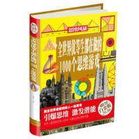 【正版二手书9成新左右】全世界优生都在做的1000个思维游戏(彩图精装 桑楚 中国华侨出版社