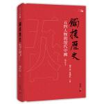 【中商原版】触摸历史 增订本 港台原版 香港中和出版 中国近代史