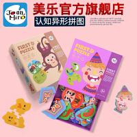 美乐儿童拼图数字卡片益智早教玩具幼儿2-3-4岁英语单词认知卡片