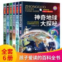 6册 中国少年儿童百科全书大百科全套小学生青少年科普神奇地球大探秘我们的身体瞬息万变的科技奇妙多变的天气揭秘系列可怕的