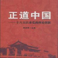 正道中国-以来党的理论创新( 货号:721607662) 曾成贵 湖北人民 9787216076623