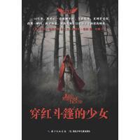 穿红斗篷的少女(已被美国拍成影片《血红帽》上映,导演是执导《暮光之城》的凯瑟琳?哈德威克。这不仅仅只是一本唯美青春小说