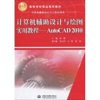 【正版二手书9成新左右】计算机辅助设计与绘图实用教程:AutoCAD2010(计算机辅助设计与工程绘图类 曾刚 中国水