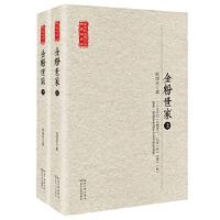 金粉世家(现当代长篇小说典藏插图本) 张恨水 长江文艺出版社