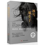 冰雪双生子,[英]S.K.特里梅因,四川人民出版社,9787220097003【正版书 放心购】