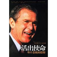 正版包票 活出使命:布什总统的信仰 (美)曼斯菲尔德 ,林淑真 中国档案出版社 9787801667267文轩图书