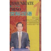 交际汉语1(1-4)西班牙语版(磁带)