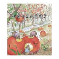 这是什么水果呢/蒲公英科学绘本系列