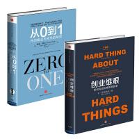 创业维艰:如何完成比难***难的事+从0到1:开启商业与未来的秘密 (共2册)