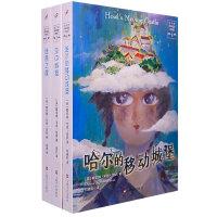 哈尔的移动城堡系列(全三册)宫崎骏同名电影小说原著