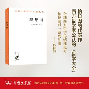 商务版理想国(pdf+txt+epub+azw3+mobi电子书在线阅读下载)