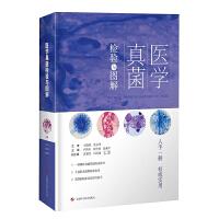 医学真菌检验与图解