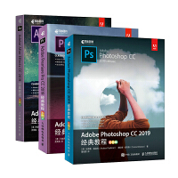 套装3册:Adobe PS CC 2019+After Effects CC 2019+Premiere Pro CC