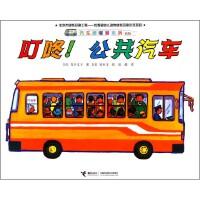 叮咚公共汽车(新版)/汽车嘟嘟嘟系列