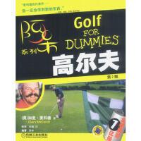 【正版二手书9成新左右】高尔夫(原书第2版阿呆系列 (美)加里・麦科德,张萍,杨青 机械工业出版社