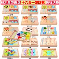 飞行棋 儿童跳棋木制多功能游戏棋 五子棋象棋斗兽棋益智玩具