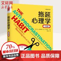 拖延心理学 行动版 中国人民大学出版社