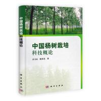 【正版二手书9成新左右】中国杨树栽培科技概论 齐力旺 科学出版社