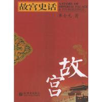 【二手书8成新】故宫史话 单士元 新世界出版社
