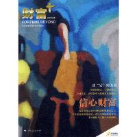 【旧书二手书9成新】信心财富 华安基金管理有限公司 9787208087194 上海人民出版社