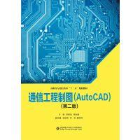 通信工程制图(AutoCAD)(第二版)(高职)