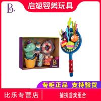 比乐B.Toys洗澡时间捕捞游戏组合儿童洗澡戏水玩具鲨鱼河马动物