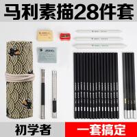 美术绘画笔写生用品笔袋全套专业折叠工具炭笔马利素描软中硬套装 马利+36孔笔帘【祥云】