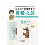 写给孩子的传统文化――博悟之旅・生命(中)