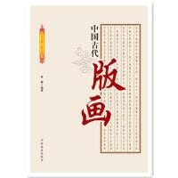 中国传统民俗文化--中国古代版画 9787504486011