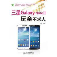 【二手书8成新】三星Galaxy Note II玩全不求人 宁升 人民邮电出版社