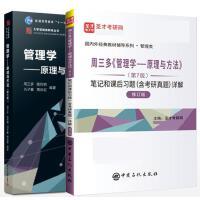 周三多 管理学 原理与方法 第七版7版教材+第7版习题与案例指南 复旦大学出版社 全两册
