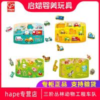 Hape三阶丛林动物工程车队农场小抓手拼图儿童3岁+宝宝益智玩具