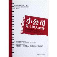 【二手书8成新】总经理管理笔记3:小公司管人用人36计 卓越 中国言实出版社