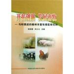 开拓创新发展畜牧:与时俱进的榆林市畜牧兽医研究所 张安国,刘士义 中国农业科学技术出版社 9787802337114