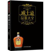 【包邮】威士忌品鉴大全 (日)潘波若,书锦缘 辽宁科学技术出版社 9787538158038