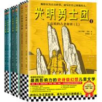 光明勇士团(全六册)(7~14岁儿童着迷的奇幻冒险)纽伯瑞金、银奖等!55年来史诗级幻想儿童文学